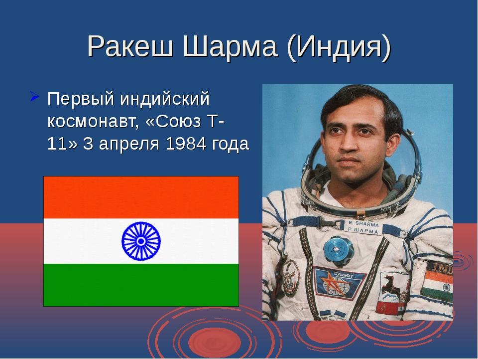 Ракеш Шарма (Индия) Первый индийский космонавт, «Союз Т-11» 3 апреля 1984 года