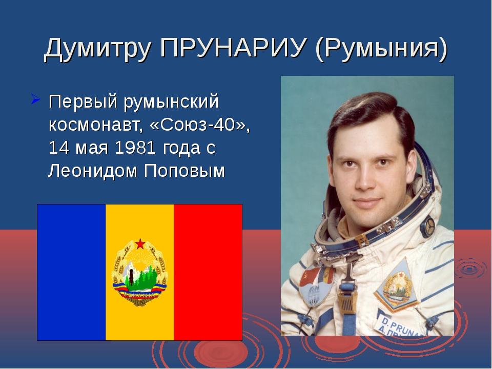Думитру ПРУНАРИУ (Румыния) Первый румынский космонавт, «Союз-40», 14 мая 1981...