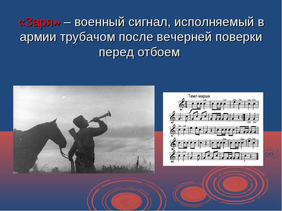 «Заря» – военный сигнал, исполняемый в армии трубачом после вечерней поверки...