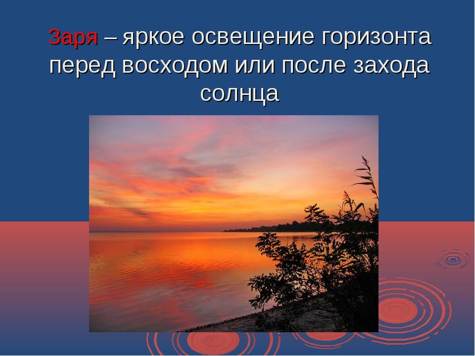 Заря – яркое освещение горизонта перед восходом или после захода солнца