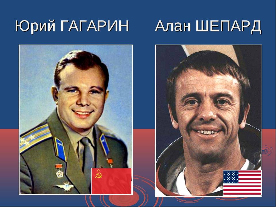 Юрий ГАГАРИН Алан ШЕПАРД