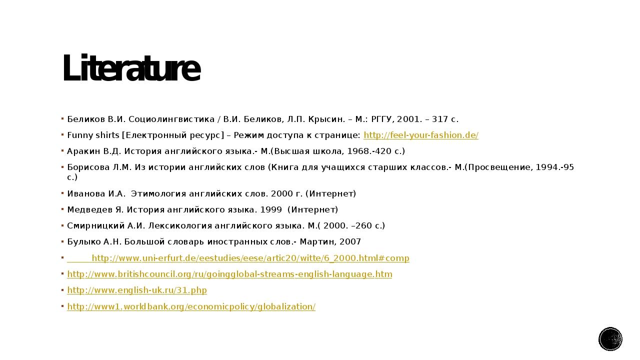 Literature Беликов В.И. Социолингвистика / В.И. Беликов, Л.П. Крысин. – М.: Р...