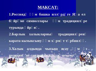 МАКСАТ: Россиядә һәм башка илләрдәге Яңа ел бәйрәме символлары һәм традициял