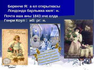Беренче Яңа ел открыткасы Лондонда барлыкка килгән. Почта аша аны 1843 нче ел
