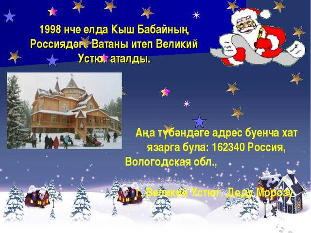 1998 нче елда Кыш Бабайның Россиядәге Ватаны итеп Великий Устюг аталды. Аңа...