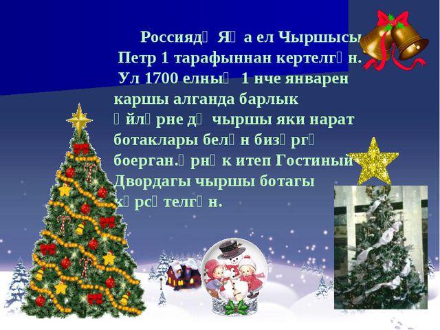 Россиядә Яңа ел Чыршысы Петр 1 тарафыннан кертелгән. Ул 1700 елның 1 нче янв...