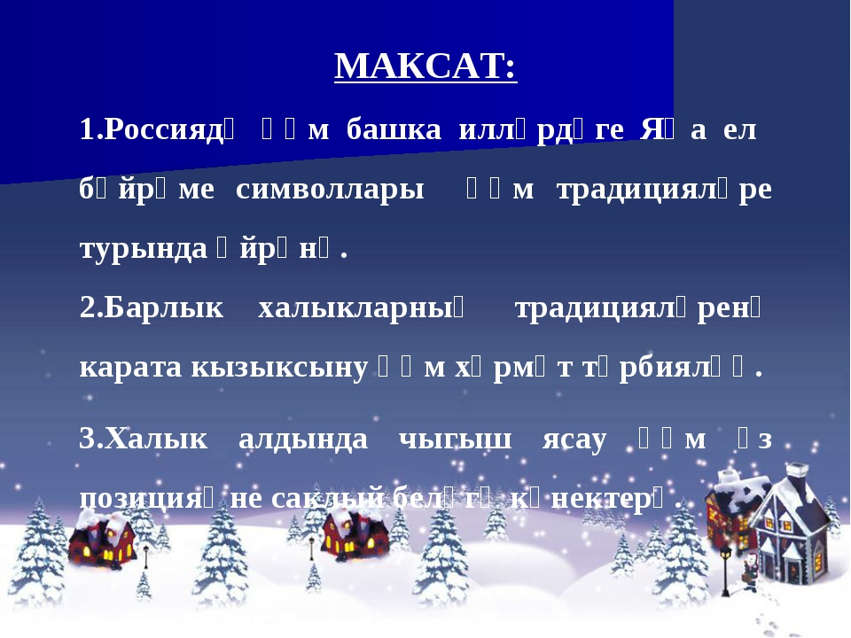 МАКСАТ: Россиядә һәм башка илләрдәге Яңа ел бәйрәме символлары һәм традициял...