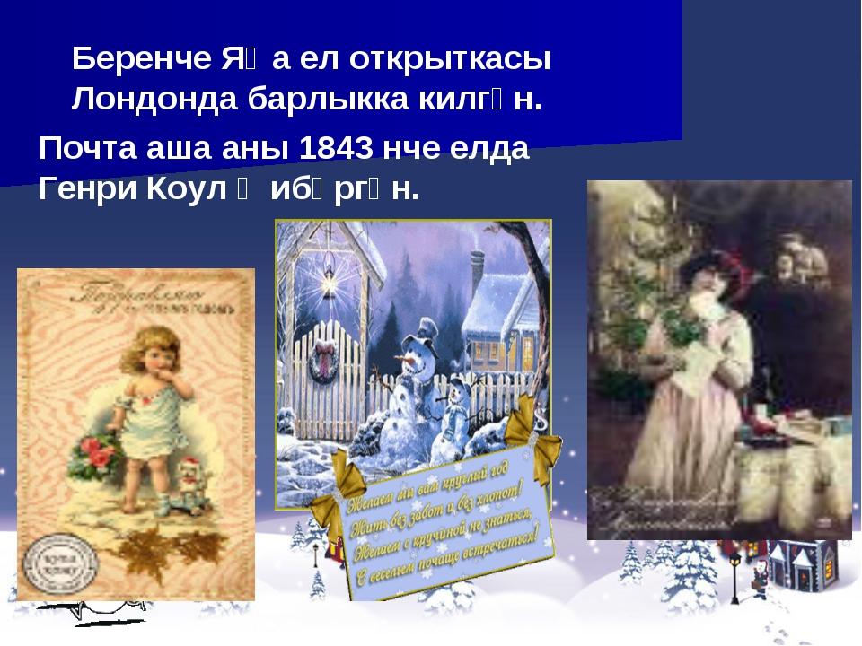 Беренче Яңа ел открыткасы Лондонда барлыкка килгән. Почта аша аны 1843 нче ел...