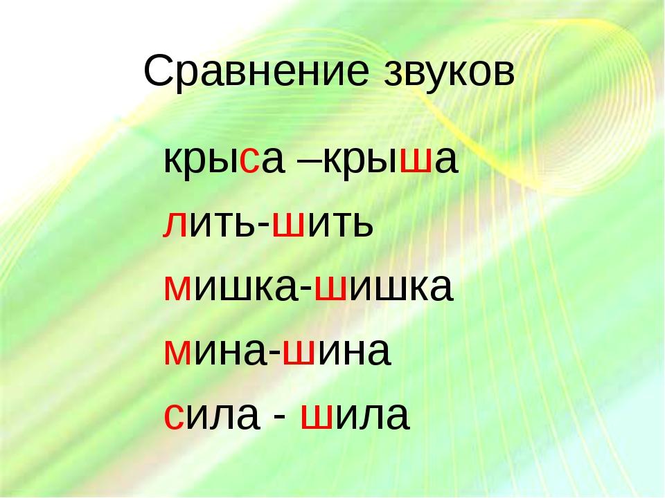 Сравнение звуков крыса –крыша лить-шить мишка-шишка мина-шина сила - шила