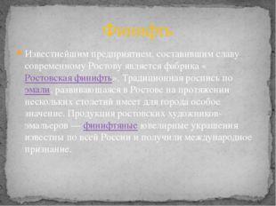 Финифть Известнейшим предприятием, составившим славу современному Ростову явл