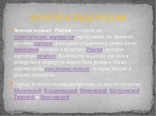 Золотое кольцо́ России— семейство туристических маршрутов, проходящих по дре