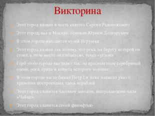 Викторина Этот город назван в честь святого Сергия Радонежского Этот город, к