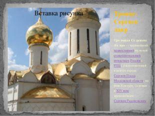 Троице-Сергиев лавр Тро́ицкая Се́ргиева Ла́вра— крупнейший православный мужс