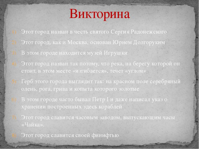 Викторина Этот город назван в честь святого Сергия Радонежского Этот город, к...