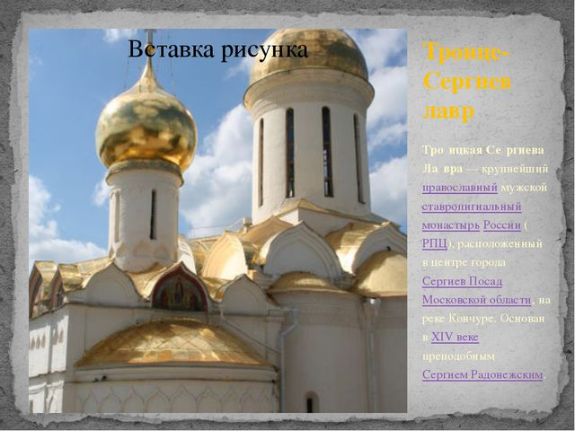 Троице-Сергиев лавр Тро́ицкая Се́ргиева Ла́вра— крупнейший православный мужс...