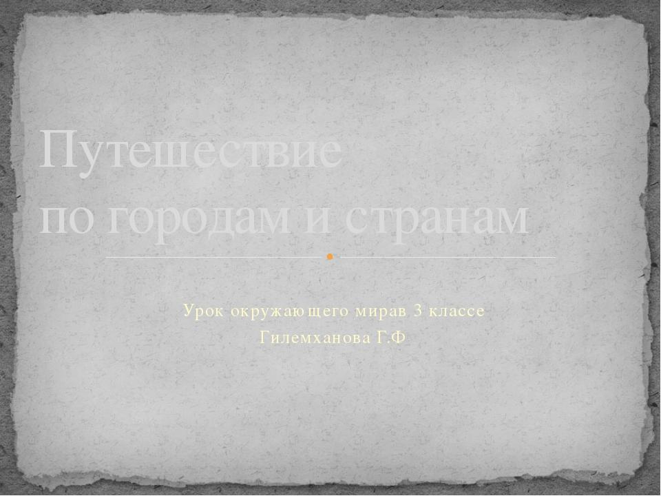Урок окружающего мирав 3 классе Гилемханова Г.Ф Путешествие по городам и стр...