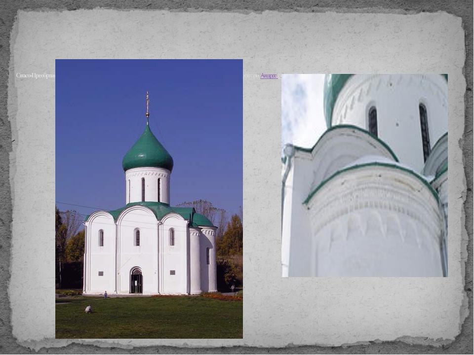 Спасо-Преображенский собор в Переславском кремле заложен Юрием Долгоруким в...