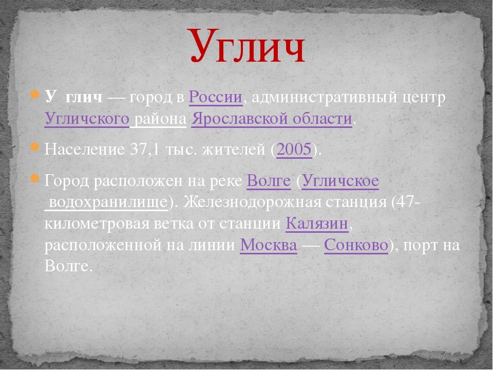 Углич У́глич— город в России, административный центр Угличского района Яросл...