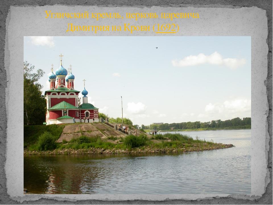 Угличский кремль, церковь царевича Димитрия на Крови (1692)