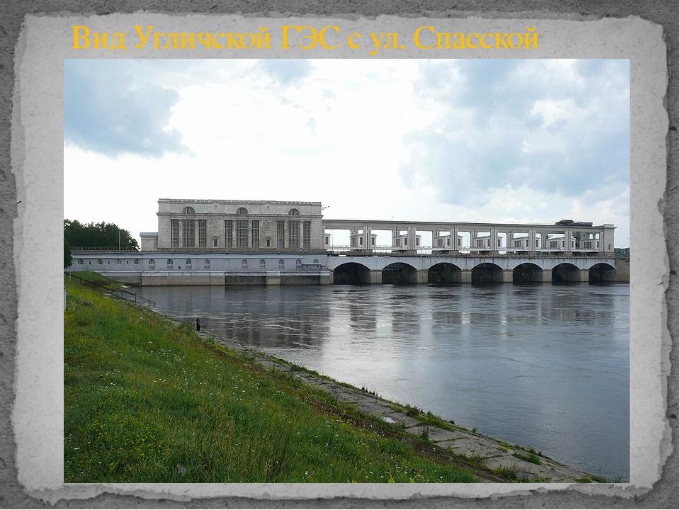 Вид Угличской ГЭС с ул. Спасской