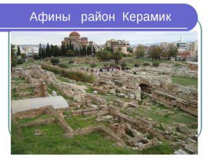 Афины район Керамик