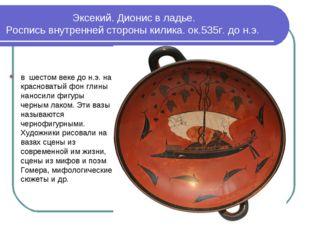 Эксекий. Дионис в ладье. Роспись внутренней стороны килика. ок.535г. до н.э.