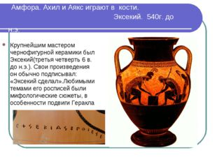 Амфора. Ахил и Аякс играют в кости. Эксекий. 540г. до н.э. Крупнейшим мастер