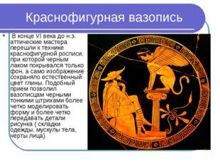 Краснофигурная вазопись В конце VI века до н.э. аттические мастера перешли к
