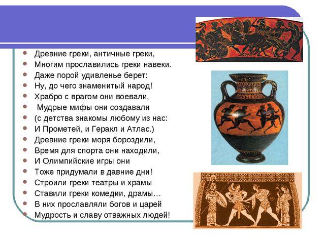 Древние греки, античные греки, Многим прославились греки навеки. Даже порой у...