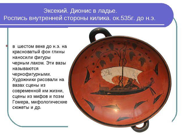 Эксекий. Дионис в ладье. Роспись внутренней стороны килика. ок.535г. до н.э....