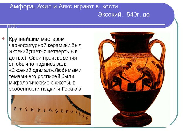 Амфора. Ахил и Аякс играют в кости. Эксекий. 540г. до н.э. Крупнейшим мастер...