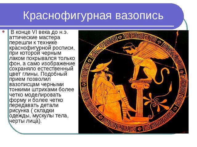 Краснофигурная вазопись В конце VI века до н.э. аттические мастера перешли к...
