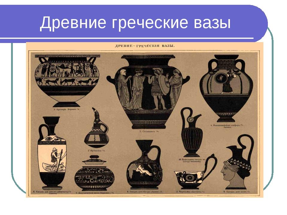 Древние греческие вазы