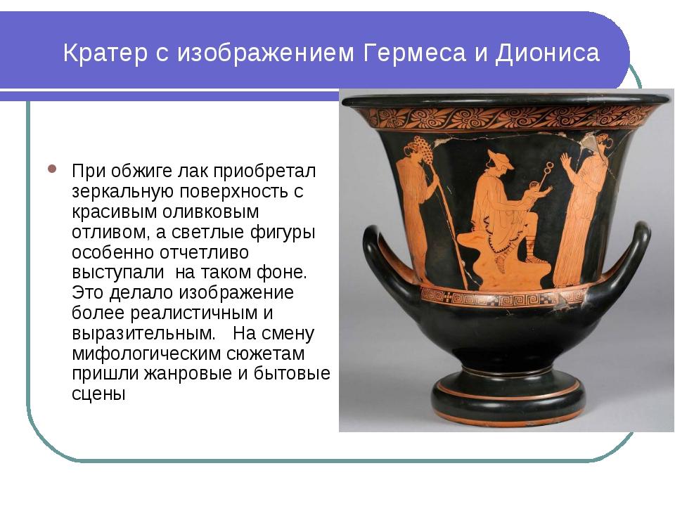 Кратер с изображением Гермеса и Диониса При обжиге лак приобретал зеркальную...