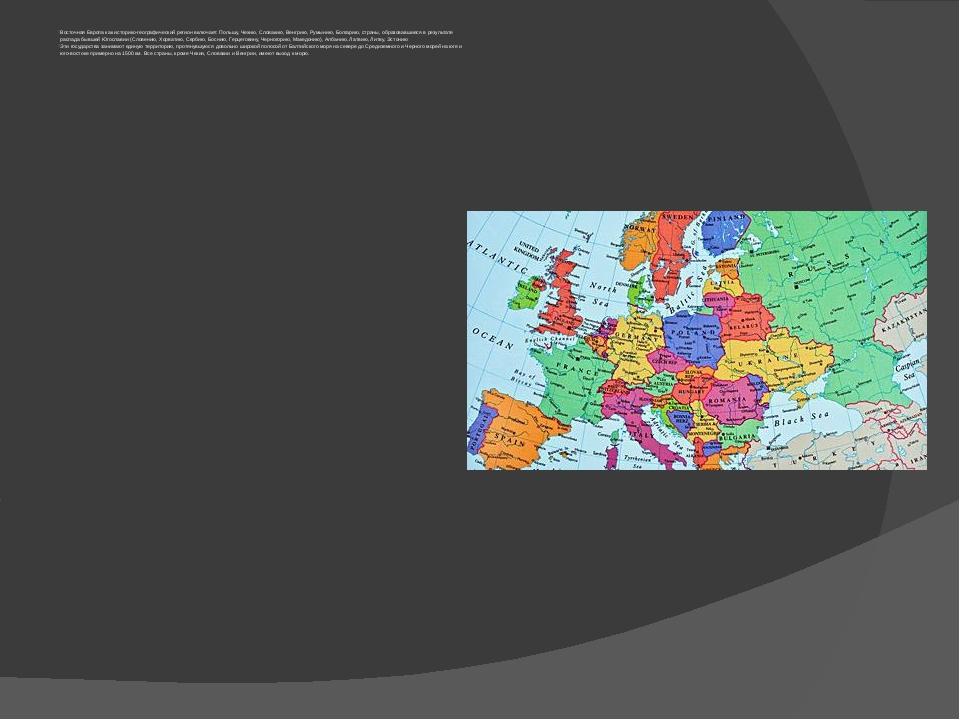 Восточная европа реферат скачать как написать отчет по преддипломной практике по логопедии