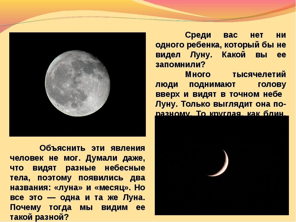 Как объяснить ребенку почему днем видно луну