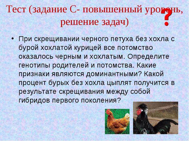 * При скрещивании черного петуха без хохла с бурой хохлатой курицей все потом...