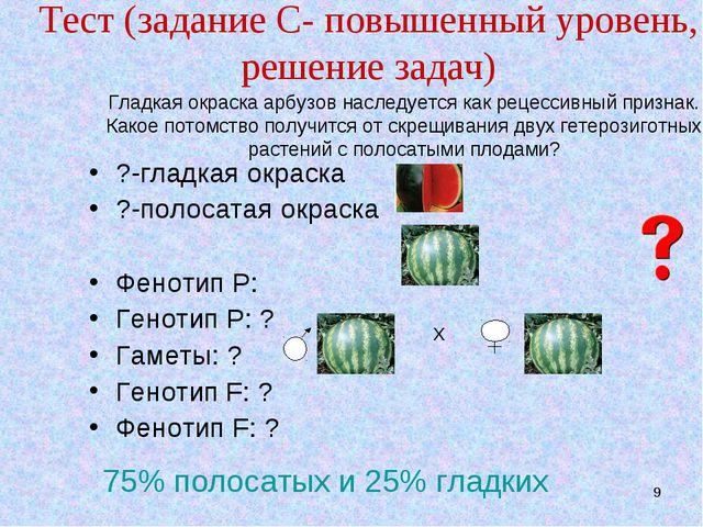 * Гладкая окраска арбузов наследуется как рецессивный признак. Какое потомств...