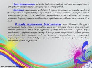 Цель эксперимента: на основе выявленных приёмов развития каллиграфических н