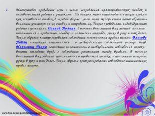 Многоразовое проведение игры с целью исправления каллиграфических ошибок и ин