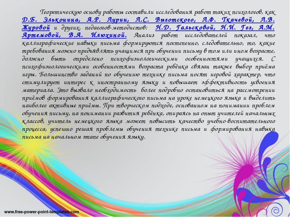 Теоретическую основу работы составили исследования работ таких психологов,...