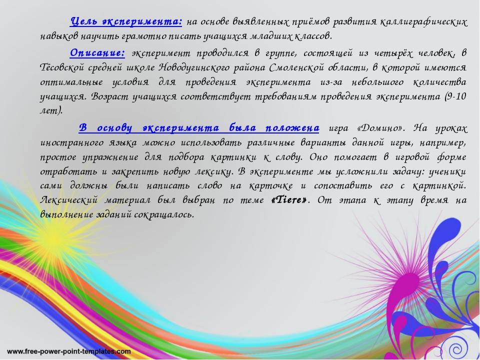 Цель эксперимента: на основе выявленных приёмов развития каллиграфических н...