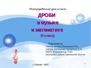 Интегрированный урок по теме ДРОБИ в музыке и математике (6 класс) Подготовил