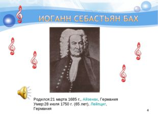 Родился:21 марта 1685 г.,Айзенах, Германия Умер:28 июля 1750 г. (65 лет),Ле