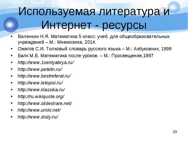 Используемая литература и Интернет - ресурсы Виленкин Н.Я. Математика 5 класс...