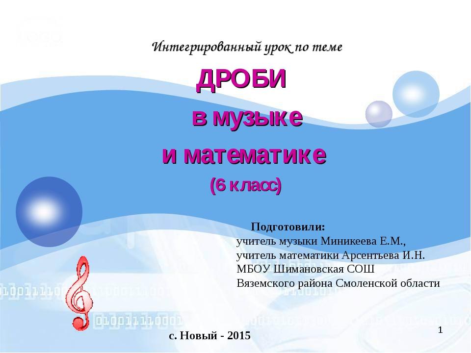 Интегрированный урок по теме ДРОБИ в музыке и математике (6 класс) Подготовил...