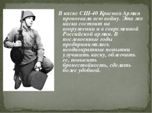В каске СШ-40 Красная Армия провоевала всю войну. Эта же каска состоит на воо