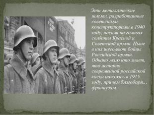 Эти металлические шлемы, разработанные советскими конструкторами в 1940 году
