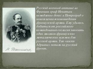 Русский военный атташе во Франции граф Игнатьев немедленно донес в Петроград