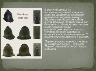 В русской армии по достоинству оценили каски, хотя их защитные свойства оста